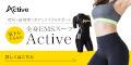 EMSスーツ Active(レンタル)