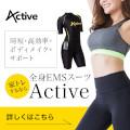 EMSスーツ Active(販売)