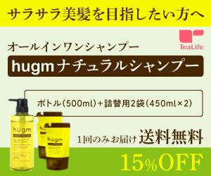 hugmナチュラルシャンプーまとめ売り8695円