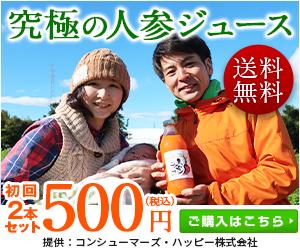 奇跡の人参ジュース 500円モニター