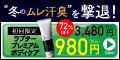 メンズボディウォッシュ「Rapter」980円