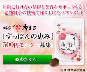 すっぽんの恵み_500円モニター