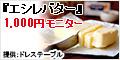 エシレバター【1,000円モニター】