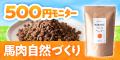完全無添加のドッグフード【馬肉自然づくり】 500円モニター