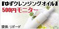 ゆずクレンジングオイル【500円モニター】