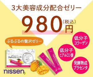 ぴゅあぷるジェンヌ(美容ゼリー)初回定期980円(税込)