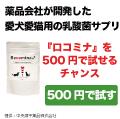 ロコミナ【1,000円モニター】