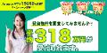 火災保険申請サポート【アパートオーナー様向け】
