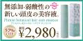 薬用育毛美容液【プリミスト】定期コース