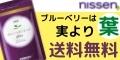 【ニッセン】宮崎産ブルーベリーリーフplus