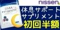 休息サポートサプリ【GABAナイトBEAUTE(ギャバナイトボーテ)】