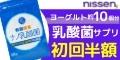 【ニッセン】発酵酵素ナノ乳酸菌