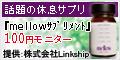 mellowサプリメント 100円モニター