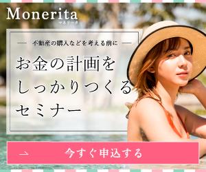 お金の計画をしっかりつくるセミナー【Monerita(マネリータ)】