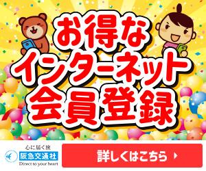 阪急交通社「阪急たびマガ」
