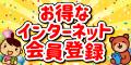 【無料参加】阪急たびマガ 阪急交通社